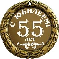 Поздравление с днем рождения женщине 50 лет свекрови