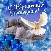 Поздравления с Крещением Господним в прозе