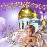Крещение господне стихи и поздравления