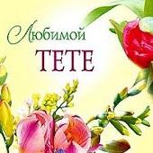 С днем рождения тетя поздравления от племянницы 159