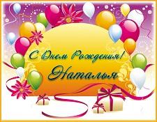 Поздравление с днем рождения прикольные для натальи