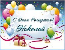 Поздравленья с днем рождения николай