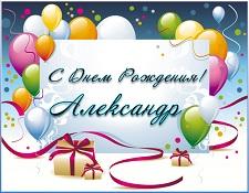 картинка с днём рождения александра
