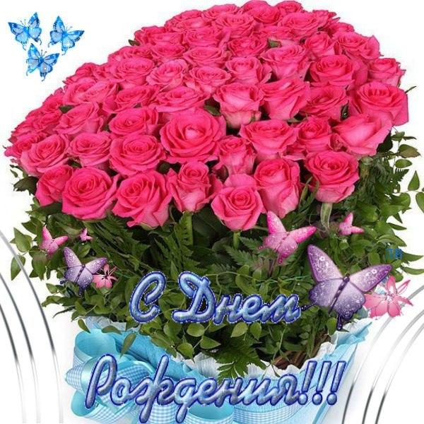 Картинки с розами поздравление с днём рождения