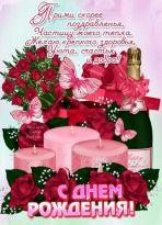 Поздравления с днем рождения римму прикольные