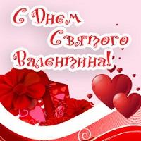 Поздравление в прозе с днём влюбленных