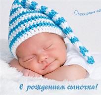 Изображение - Смс поздравление с рождением сына 442635126654