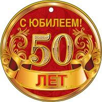 50 лет трудового стажа поздравление
