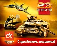 Россия в кривых зеркалах - Левашов Николай Викторович