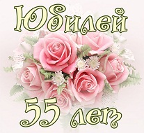 Поздравления с юбилеем смс женщине в стихах 34