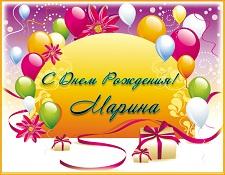 Поздравление коллеге марине с днем рождения