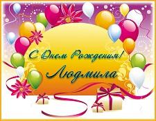 Е поздравление с днем рождения людмиле