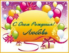 Поздравление с днём рождения для любови 430