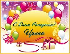 Поздравления с Днем рождения Ирине, Ире в стихах 78