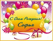 Поздравление девочки софии на день рождение