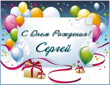Поздравления с Днем рождения Сергею (Сереге) 90