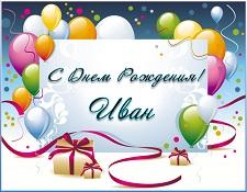 Поздравленье с днем рождения ивана 98