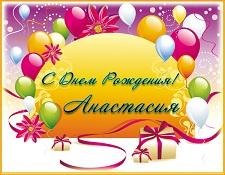 С Днем Рождения Анастасия! - Открытки с именами 26