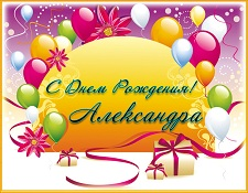 картинки с днем рождения александра