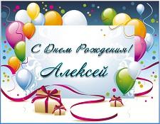 Стих поздравление с днем рождения алексей 981