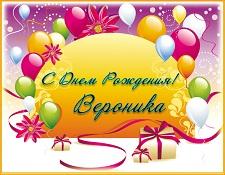 Изображение - Поздравление вероники с днем рождения 1444854186_veronika