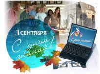 Изображение - Прикольные поздравление с 1 сентября студентам 1516989261_511x383xden_knolege.jpg.pagespeed.ic.dk07gbq7qc