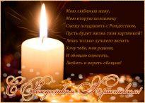 Яркая свеча