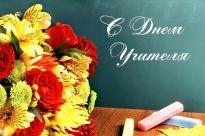Изображение - Поздравление для бывших учителей 1517924446_uchitelya