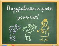 Изображение - Поздравление с днем учителя для мужчины 1517926844_img_c25ec5cf-teacher