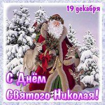 Дед Мороз с оленями