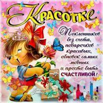 картинки для поздравления с днем рождения девочки