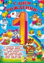 Поздравления с днем рождения один годик для мальчика 17