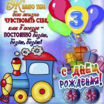 3 года день рождения мальчику поздравление родителям фото 314